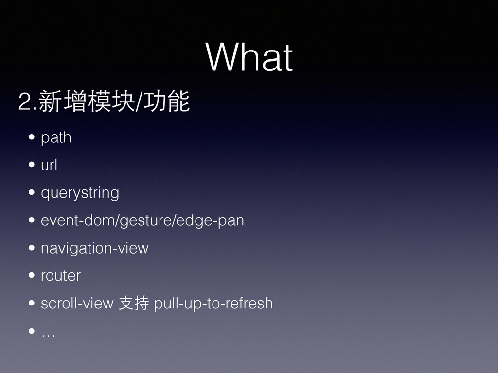 What 2.新增模块/功能 • path • url • querystring • eve...