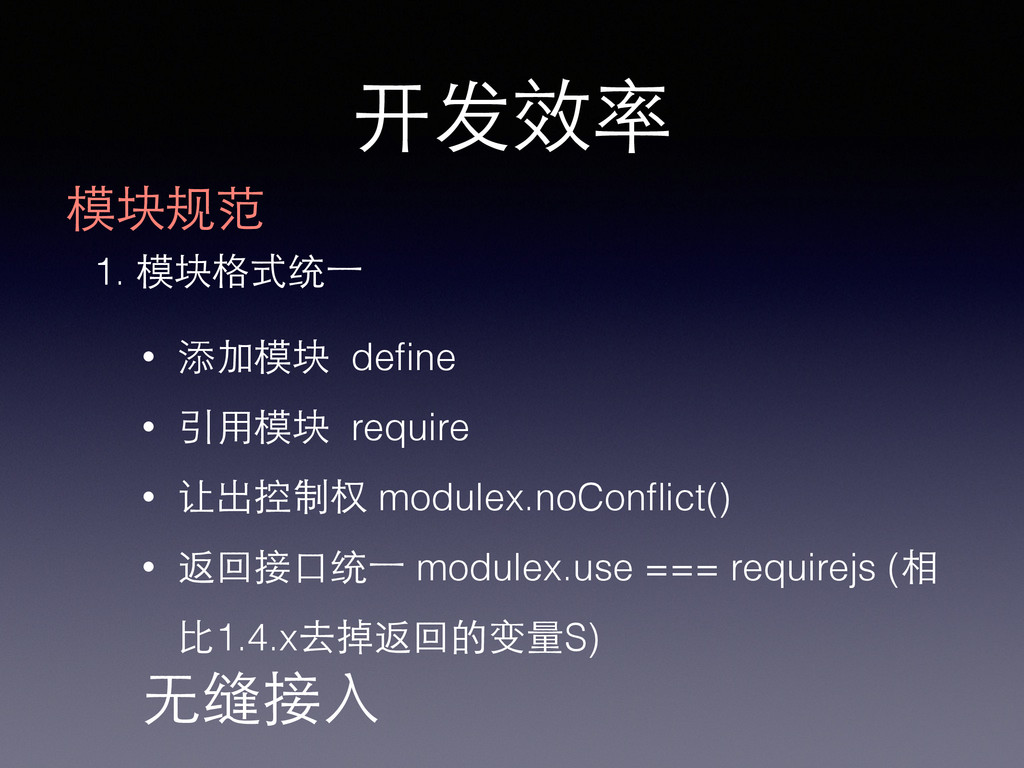 开发效率 模块规范 1. 模块格式统⼀一 • 添加模块 define • 引⽤用模块 requi...