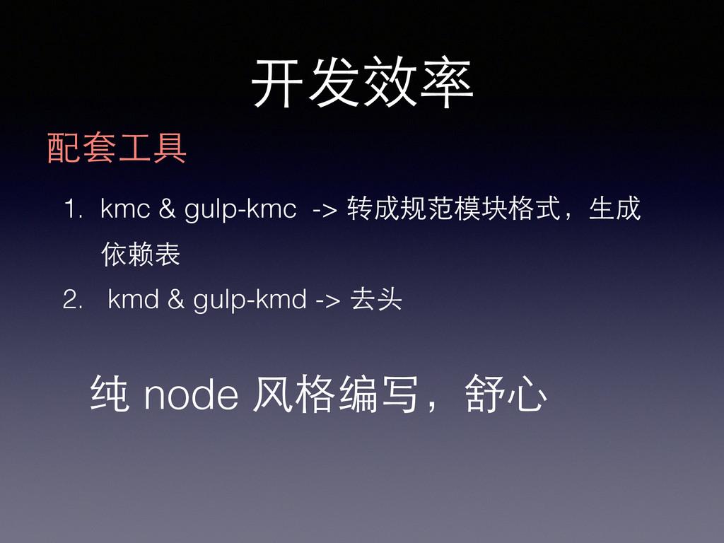 开发效率 配套⼯工具 1. kmc & gulp-kmc -> 转成规范模块格式,⽣生成 依赖...