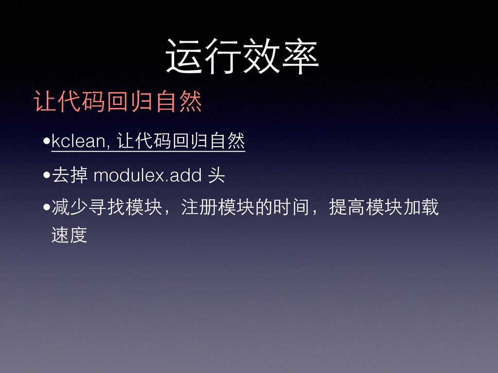 运⾏行效率 让代码回归⾃自然 •kclean, 让代码回归⾃自然 •去掉 modulex.ad...