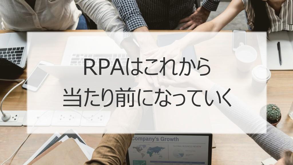 RPAはこれから 当たり前になっていく