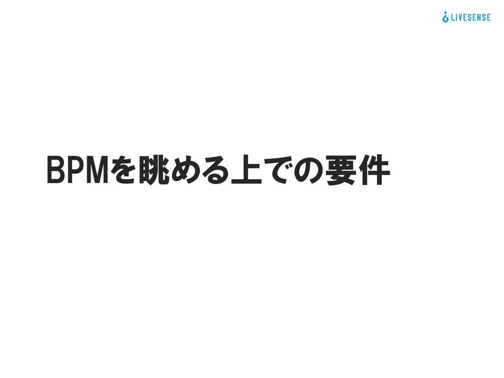 גࣜձࣾϦϒηϯε γεςϜ։ൃ෦ϝσΟΞ։ൃάϧʔϓ BPMを眺める上での要件