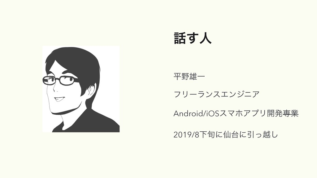 ͢ਓ ฏ༤Ұ ϑϦʔϥϯεΤϯδχΞ Android/iOSεϚϗΞϓϦ։ൃઐۀ 2019...