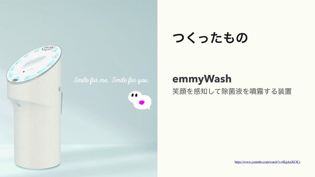 ͭͬͨ͘ͷ emmyWash সإΛײͯ͠আەӷΛໄ͢Δஔ https://www.y...