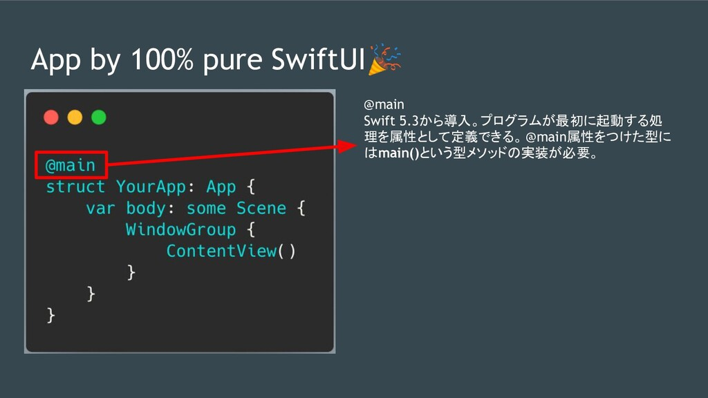App by 100% pure SwiftUI @main Swift 5.3から導入。プロ...