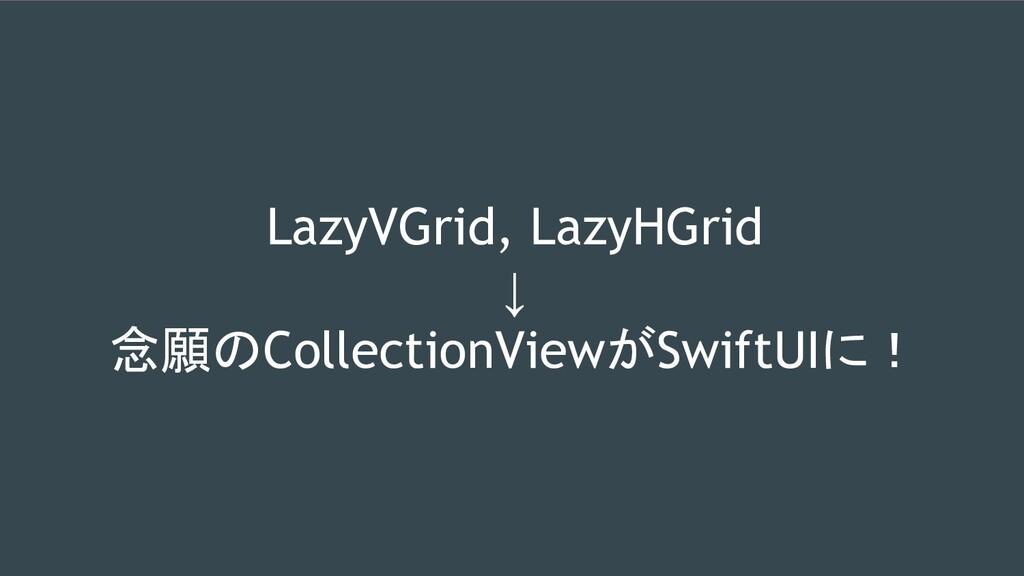 LazyVGrid, LazyHGrid ↓ 念願のCollectionViewがSwiftU...