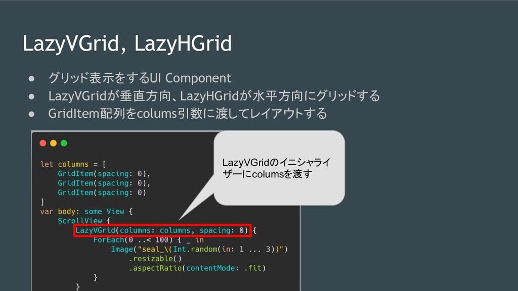 LazyVGrid, LazyHGrid ● グリッド表示をするUI Component ● ...