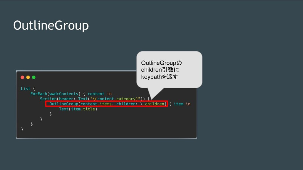 OutlineGroup OutlineGroupの children引数に keypathを...