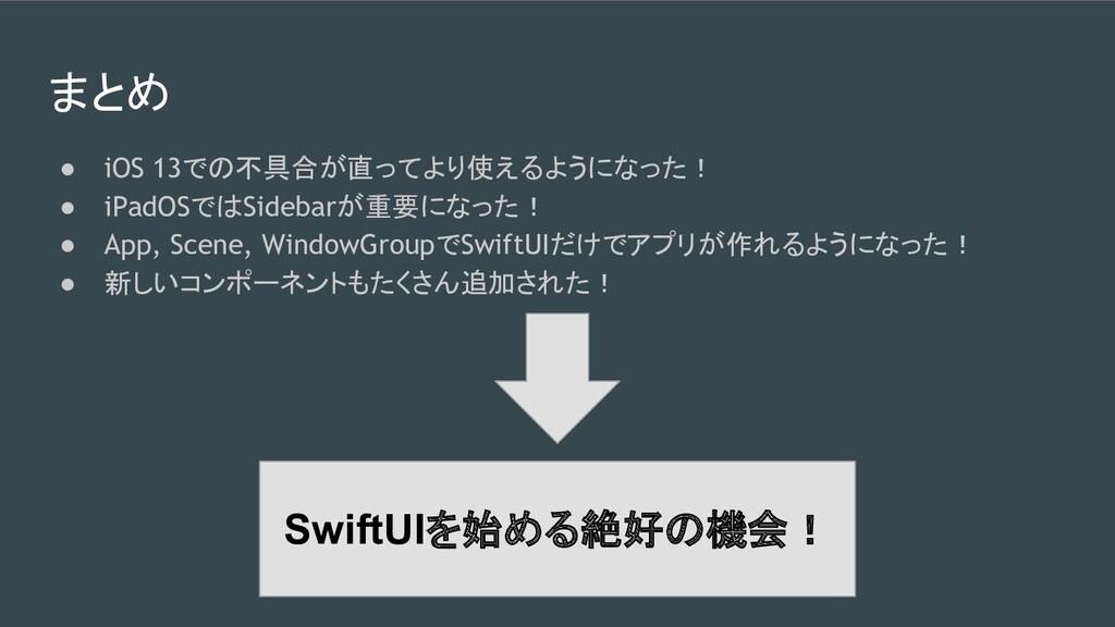 まとめ ● iOS 13での不具合が直ってより使えるようになった! ● iPadOSではSid...