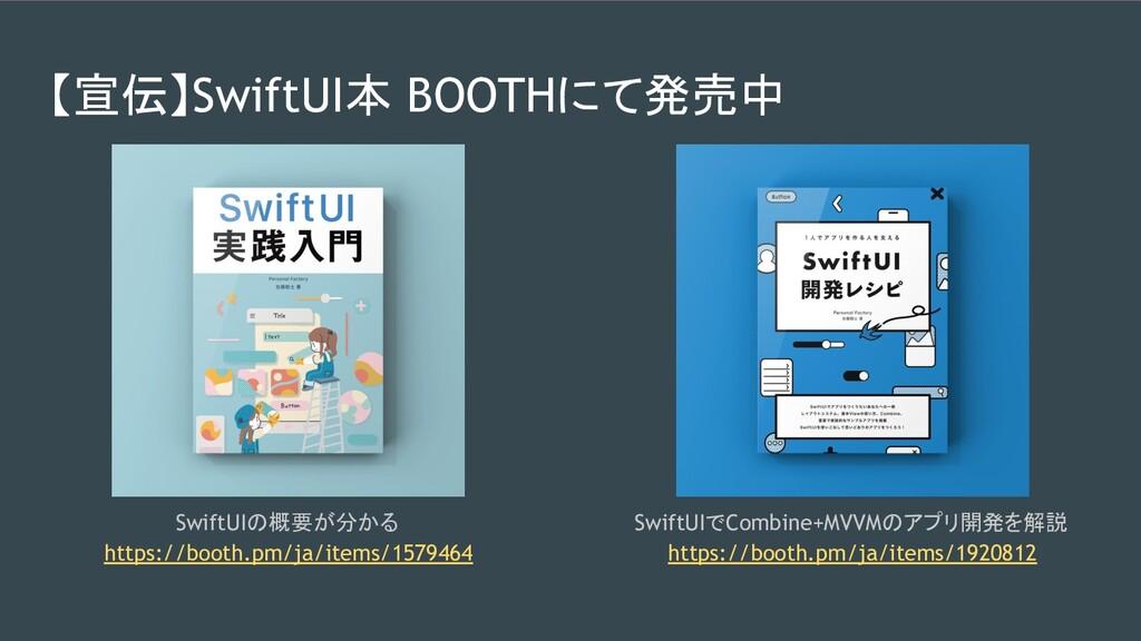 【宣伝】SwiftUI本 BOOTHにて発売中 SwiftUIの概要が分かる https://...