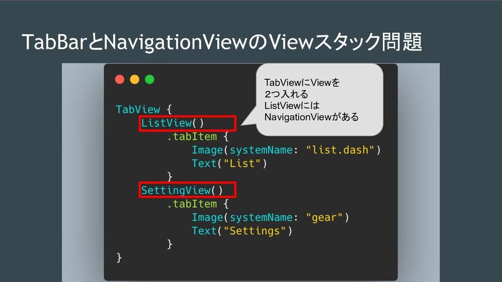 TabBarとNavigationViewのViewスタック問題 TabViewにViewを ...