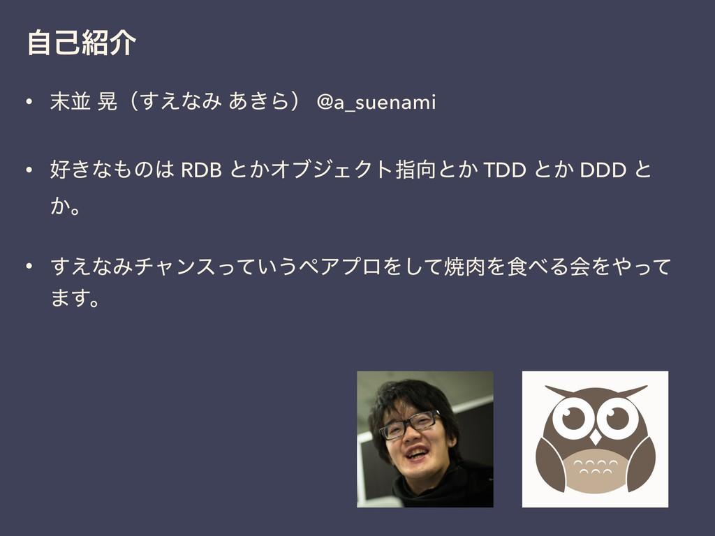 ࣗݾհ • ฒ ߊʢ͑͢ͳΈ ͖͋Βʣ @a_suenami • ͖ͳͷ RDB ͱ...