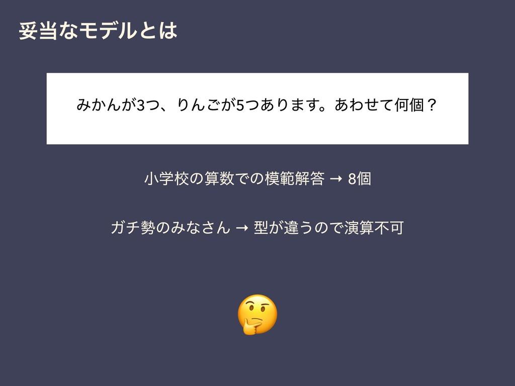 ଥͳϞσϧͱ খֶߍͷͰͷൣղ → 8ݸ ΨνͷΈͳ͞Μ → ܕ͕ҧ͏ͷͰԋෆ...