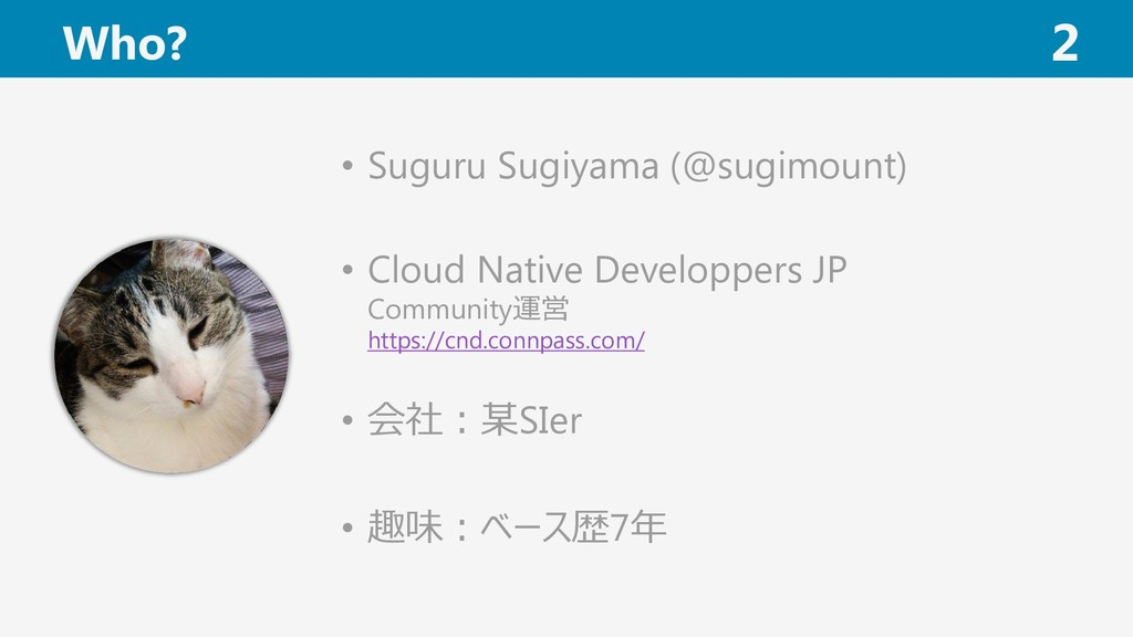 Who? 2 • Suguru Sugiyama (@sugimount) • Cloud N...