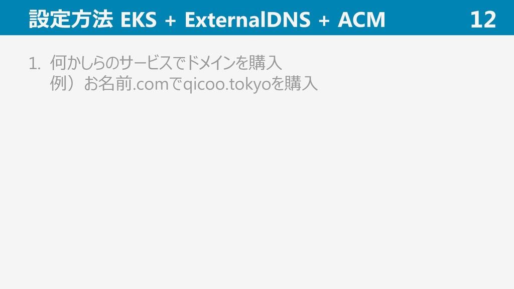 設定方法 EKS + ExternalDNS + ACM 12 1. 何かしらのサービスでドメ...
