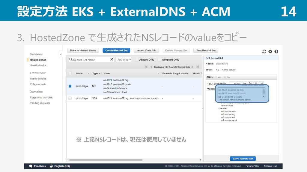 設定方法 EKS + ExternalDNS + ACM 14 3. HostedZone で...