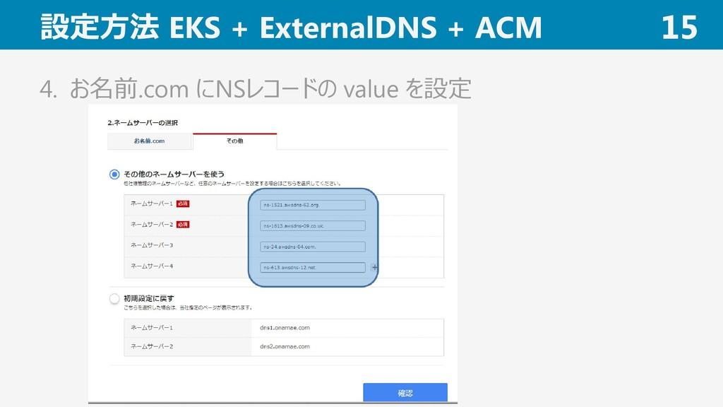 設定方法 EKS + ExternalDNS + ACM 15 4. お名前.com にNSレ...