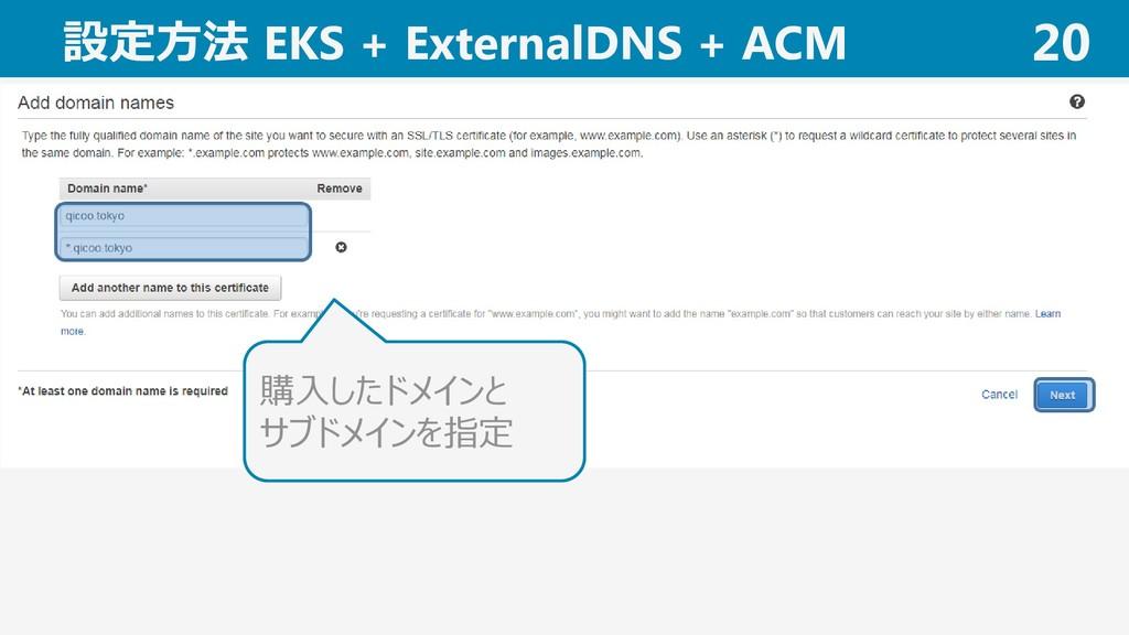 設定方法 EKS + ExternalDNS + ACM 20 購入したドメインと サブドメイ...