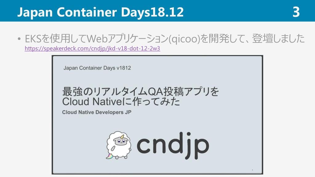 Japan Container Days18.12 3 • EKSを使用してWebアプリケーシ...