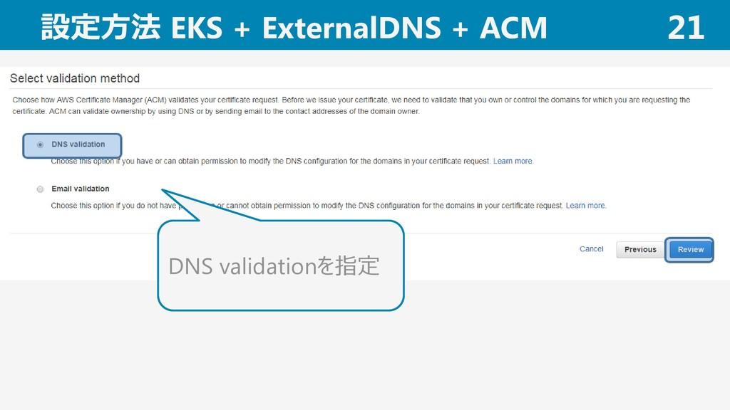 設定方法 EKS + ExternalDNS + ACM 21 DNS validationを...