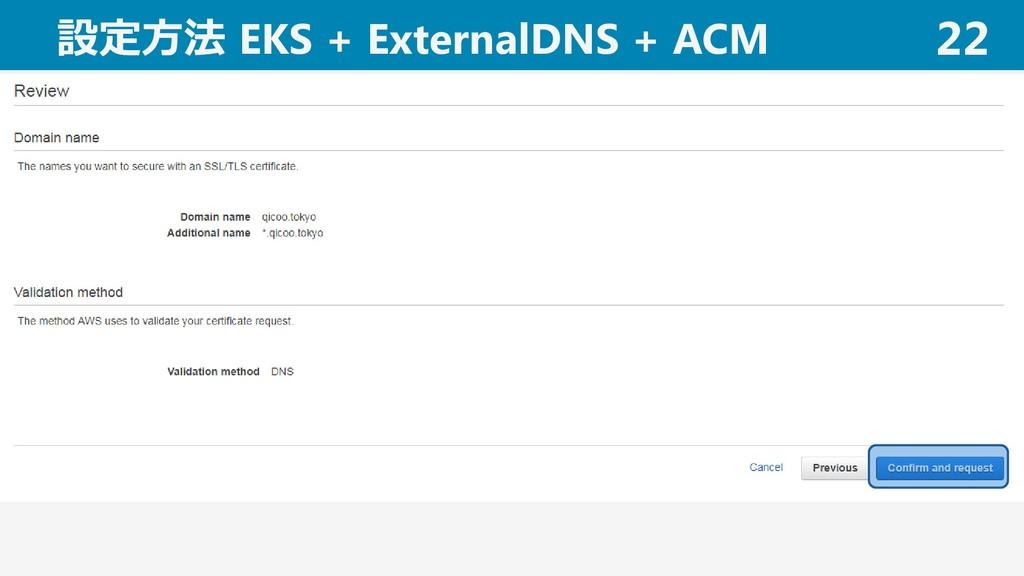 設定方法 EKS + ExternalDNS + ACM 22