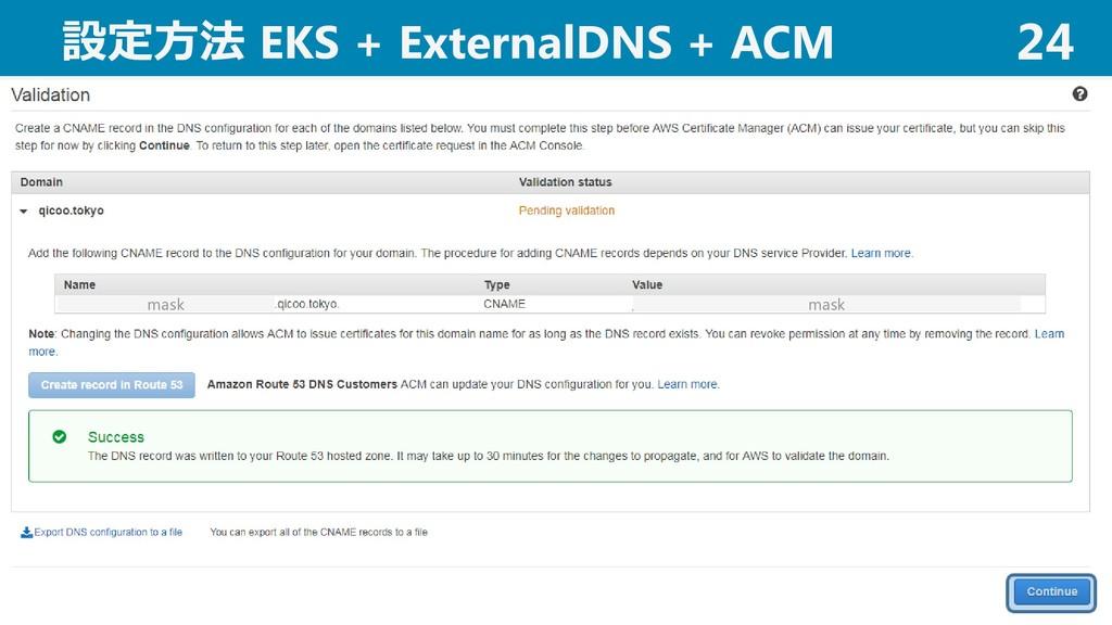 設定方法 EKS + ExternalDNS + ACM 24 mask mask