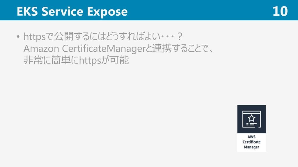 EKS Service Expose 10 • httpsで公開するにはどうすればよい・・・?...