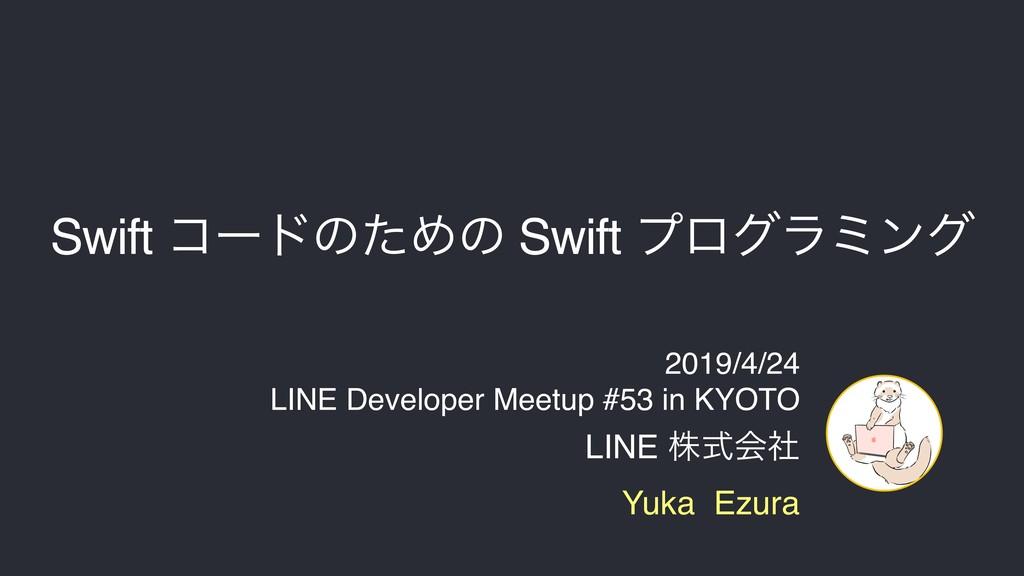 Swift ίʔυͷͨΊͷ Swift ϓϩάϥϛϯά 2019/4/24 LINE Deve...
