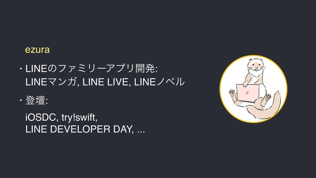 ezura • LINEͷϑΝϛϦʔΞϓϦ։ൃ: LINEϚϯΨ, LINE LIVE, L...