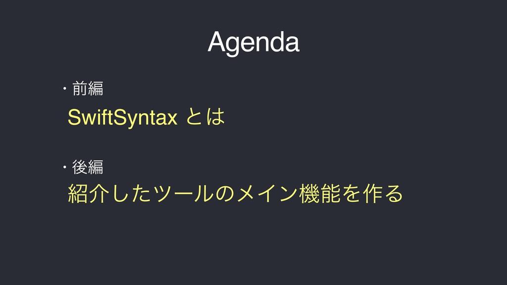 • લฤ SwiftSyntax ͱ • ޙฤ հͨ͠πʔϧͷϝΠϯػΛ࡞Δ Agenda