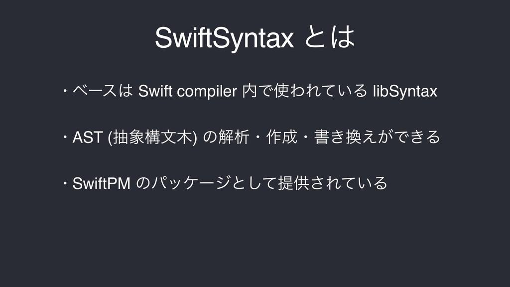 SwiftSyntax ͱ • ϕʔε Swift compiler ͰΘΕ͍ͯΔ l...