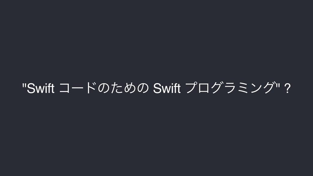 """Swift ίʔυͷͨΊͷ Swift ϓϩάϥϛϯά"" ?"