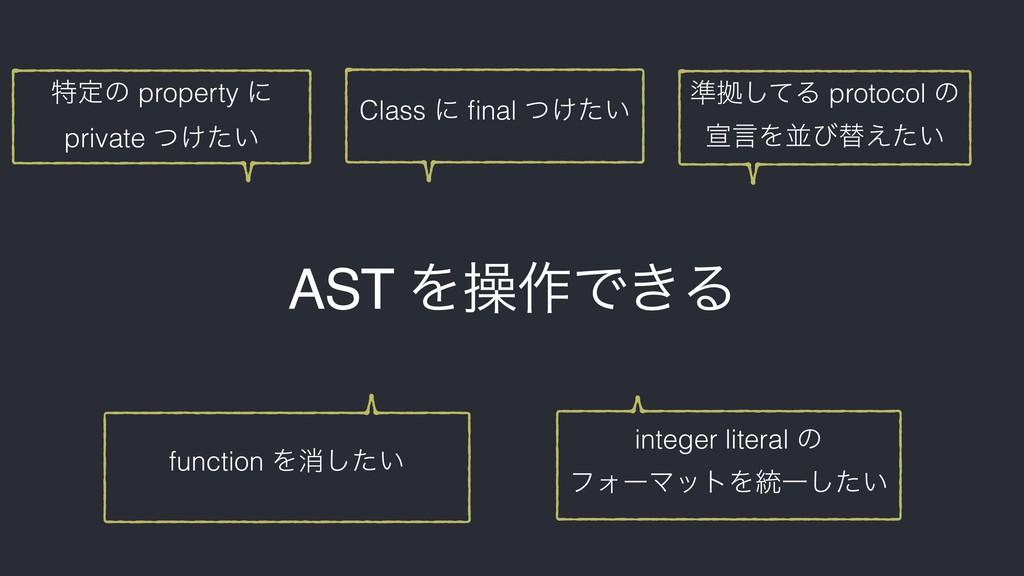 AST Λૢ࡞Ͱ͖Δ ಛఆͷ property ʹ private ͚͍ͭͨ Class ʹ ...