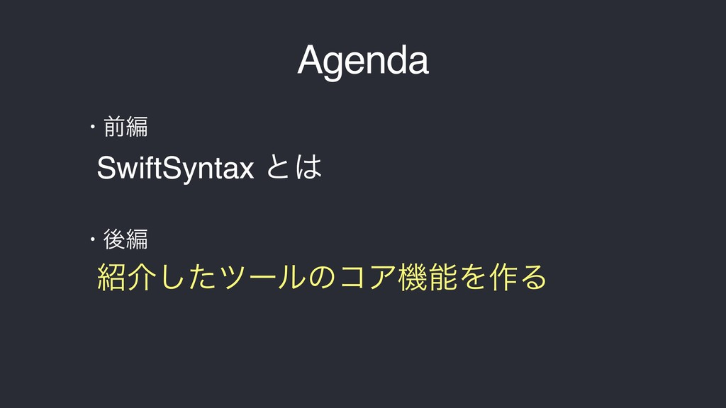 • લฤ SwiftSyntax ͱ • ޙฤ հͨ͠πʔϧͷίΞػΛ࡞Δ Agenda
