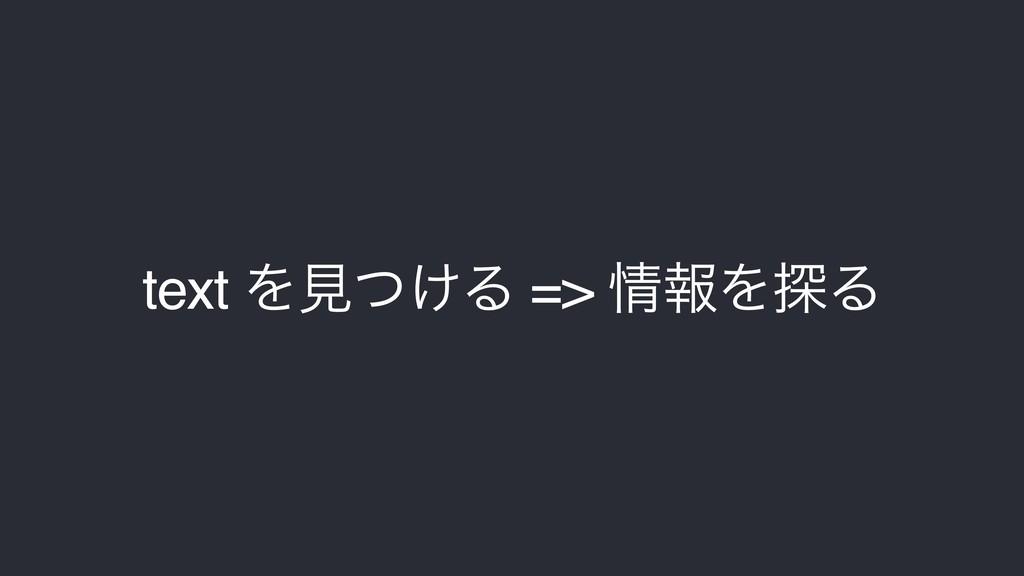 text Λݟ͚ͭΔ => ใΛ୳Δ