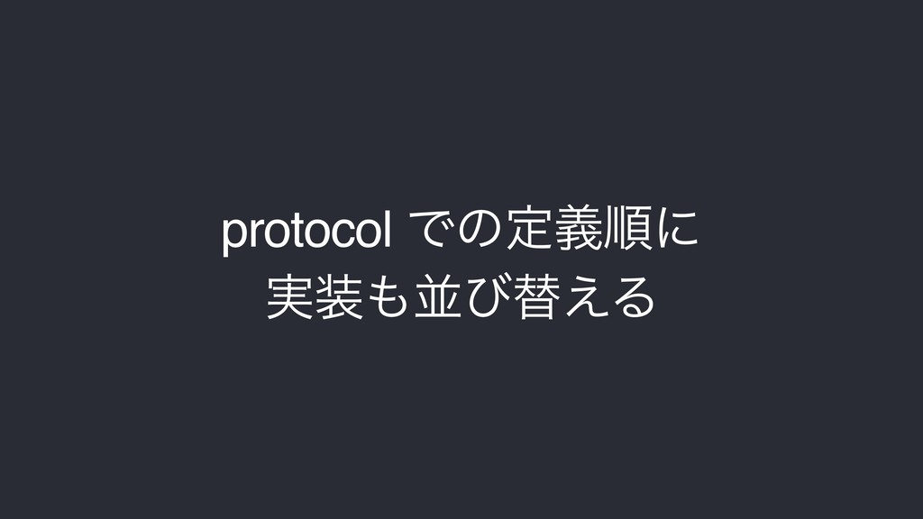 protocol Ͱͷఆٛॱʹ ࣮ฒͼସ͑Δ