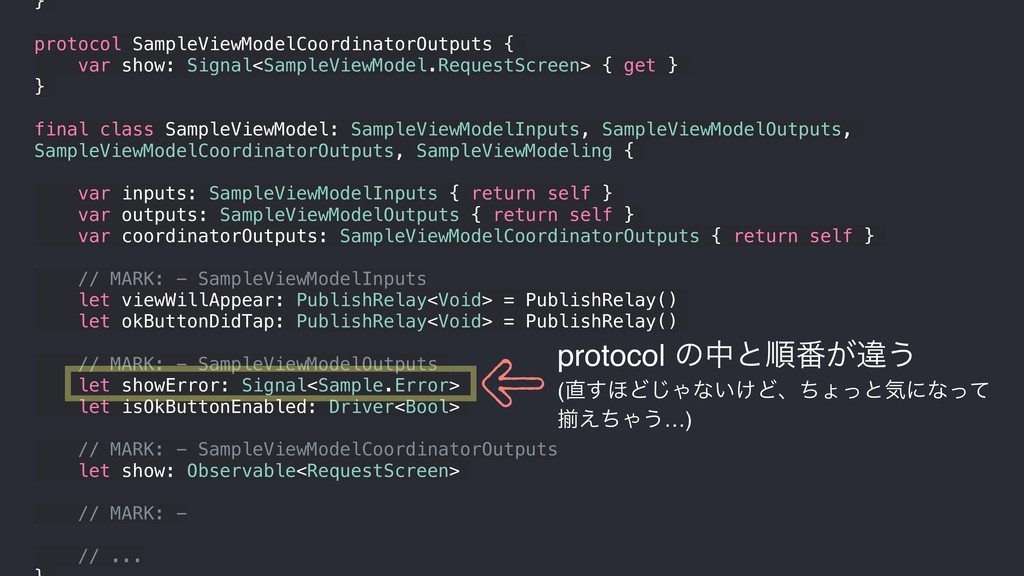} protocol SampleViewModelCoordinatorOutputs { ...
