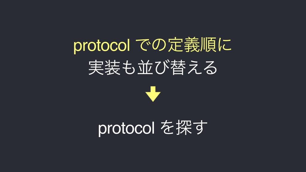 protocol Ͱͷఆٛॱʹ ࣮ฒͼସ͑Δ protocol Λ୳͢