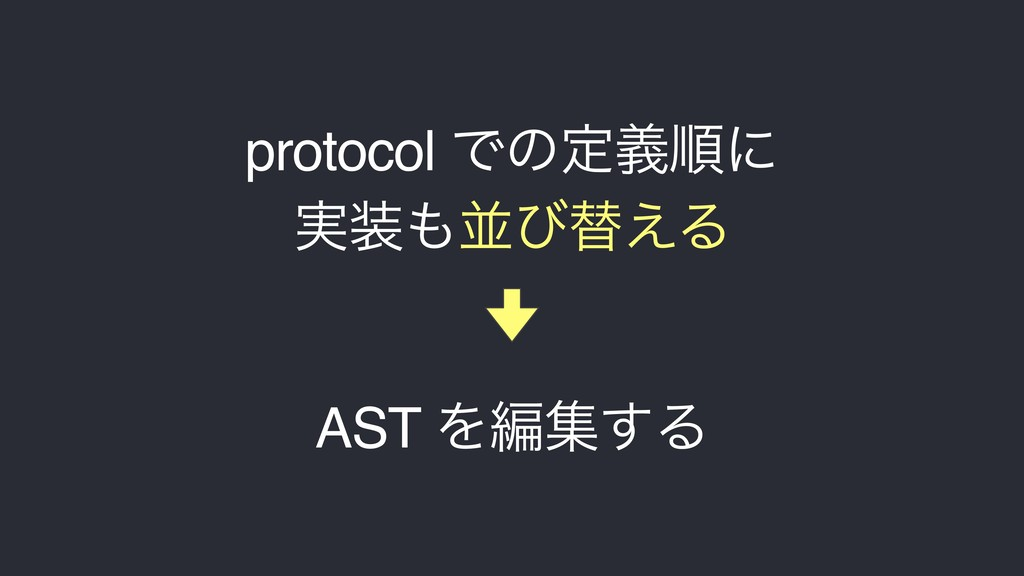 protocol Ͱͷఆٛॱʹ ࣮ฒͼସ͑Δ AST Λฤू͢Δ