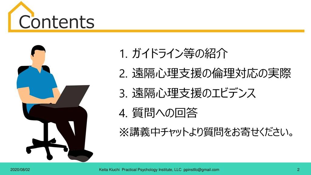 2 Keita Kiuchi Practical Psychology Institute, ...
