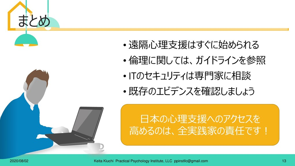 13 Keita Kiuchi Practical Psychology Institute,...