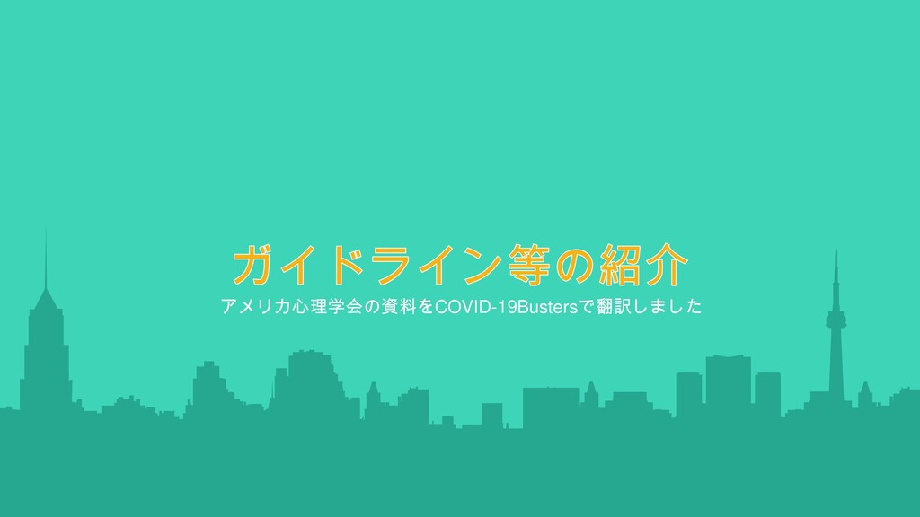 3 Keita Kiuchi Practical Psychology Institute, ...