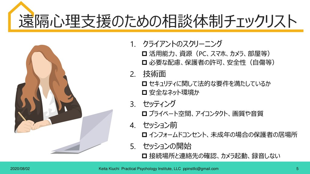5 Keita Kiuchi Practical Psychology Institute, ...