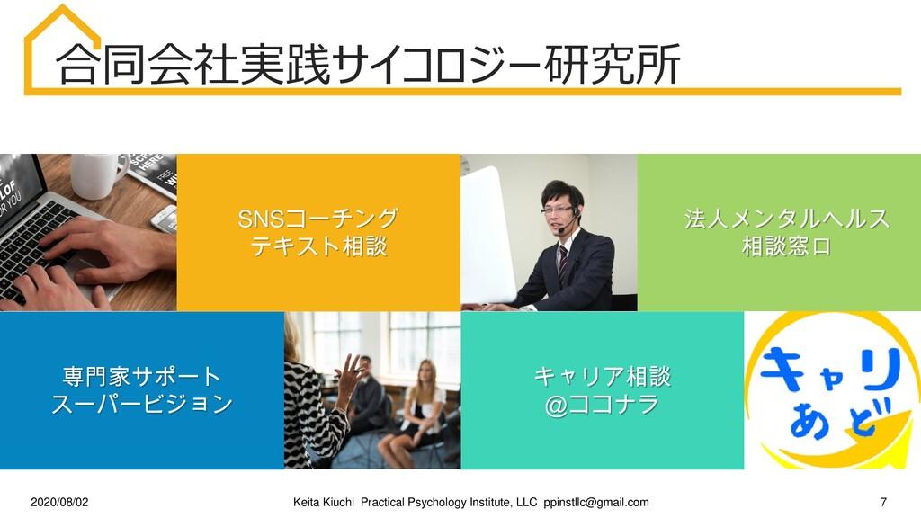 7 Keita Kiuchi Practical Psychology Institute, ...