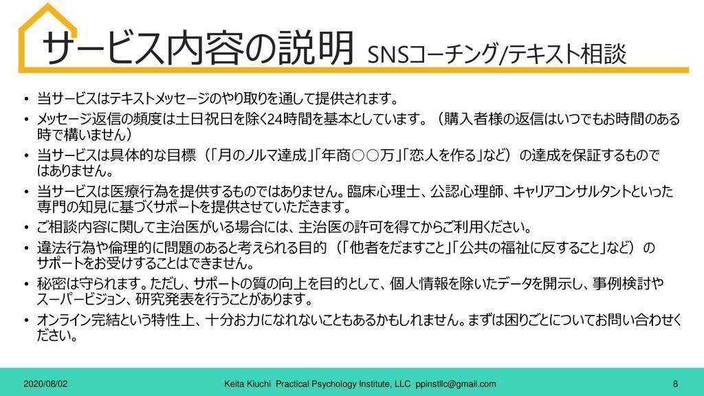 8 Keita Kiuchi Practical Psychology Institute, ...