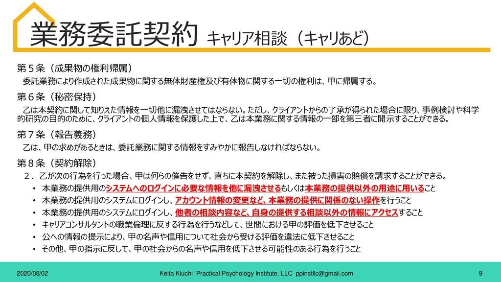 9 Keita Kiuchi Practical Psychology Institute, ...