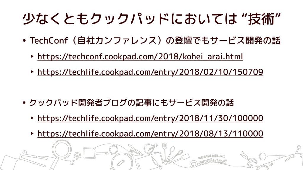 """少なくともクックパッドにおいては """"技術"""" • TechConf(自社カンファレンス)の登壇で..."""