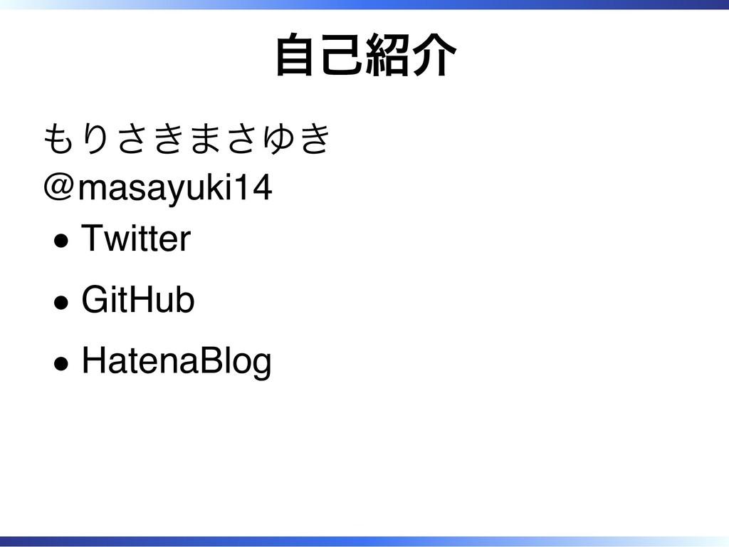 自己紹介 もりさきまさゆき @masayuki14 Twitter GitHub Hatena...