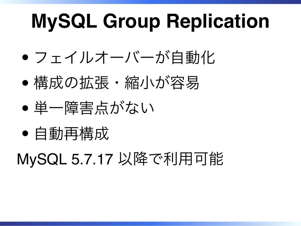 MySQL Group Replication フェイルオーバーが自動化 構成の拡張・縮小が容...