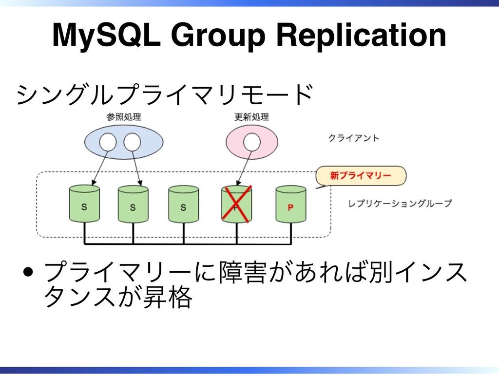 MySQL Group Replication シングルプライマリモード プライマリーに障害が...